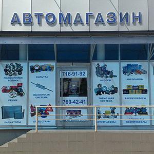 Автомагазины Казани