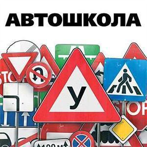 Автошколы Казани