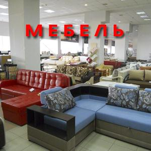 Магазины мебели Казани