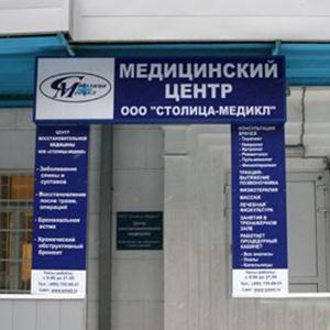 Медицинские центры Казани