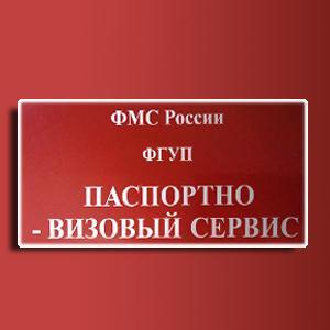 Паспортно-визовые службы Казани
