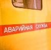 Аварийные службы в Казани