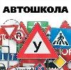 Автошколы в Казани