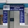 Медицинские центры в Казани
