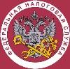 Налоговые инспекции, службы в Казани