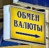 Обмен валют в Казани