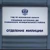 Отделения полиции в Казани