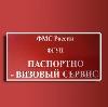 Паспортно-визовые службы в Казани
