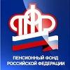 Пенсионные фонды в Казани