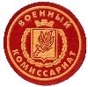 Военкоматы, комиссариаты в Казани