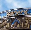 Зоопарки в Казани