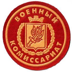 Военкоматы, комиссариаты Казани