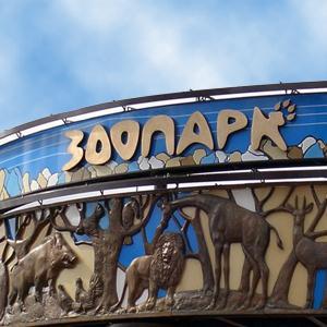 Зоопарки Казани